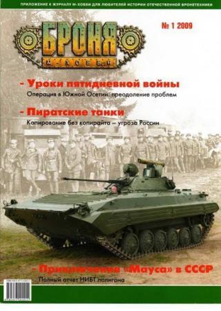 Броня, 2009 № 01