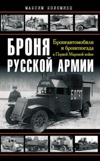 Броня русской армии. Бронеавтомобили и бронепоезда в Первой мировой войне