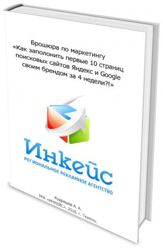 Брошюра по маркетингу «Как заполонить своим брендом первые 10 страниц поисковых сайтов Яндекс и Google за 4 недели?!»