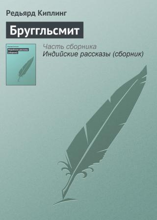 Бруггльсмит
