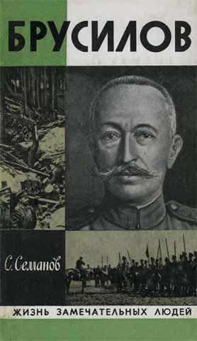 Брусилов