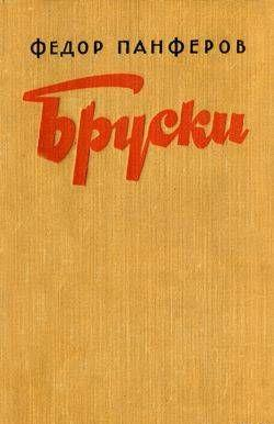 Бруски. Книга I