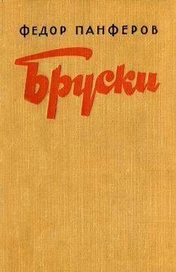Бруски. Книга II