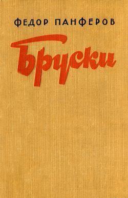 Бруски. Книга III