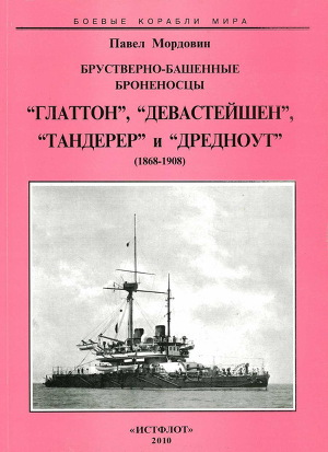Брустверно-башенные броненосцы Глаттон, Девастейшен, Тандерер и Дредноут. 1868-1908 гг.