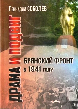Брянский Фронт в 1941 г. Драма и подвиг