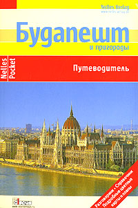 Будапешт и пригороды. Путеводитель [litres]