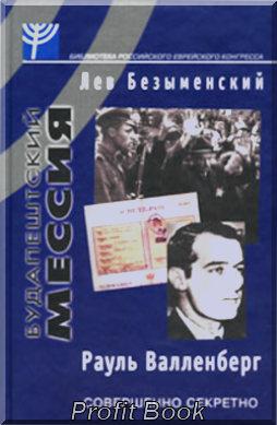 Будапештский мессия (Рауль Валленберг)