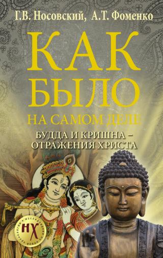 Будда и Кришна — отражения Христа