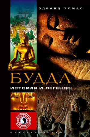 Будда. История и легенды [litres]