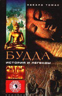 Будда. История и легенды