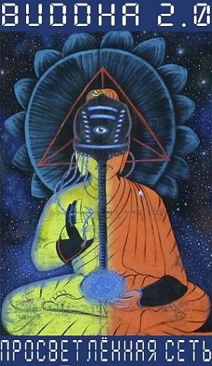 Buddha 2D