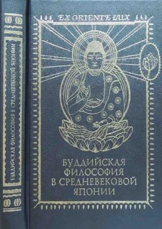 Буддийская философия в средневековой Японии