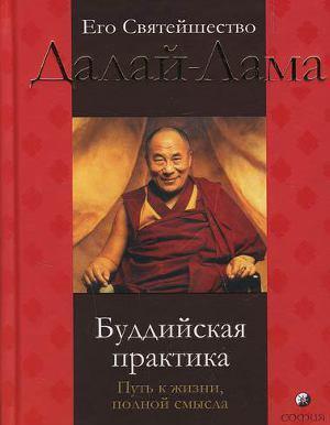 Буддийская практика: путь к жизни полной смысла