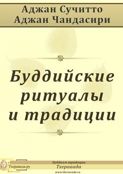 Буддийские ритуалы и традиции (ЛП)