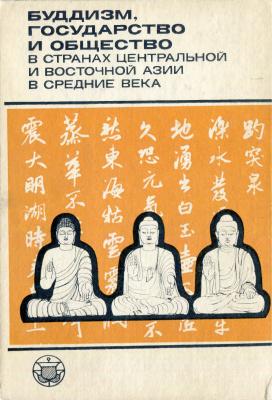 Буддизм, государство и общество в странах Центральной и Восточной Азии в Средние века