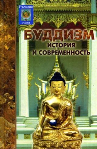 Буддизм: история и современность