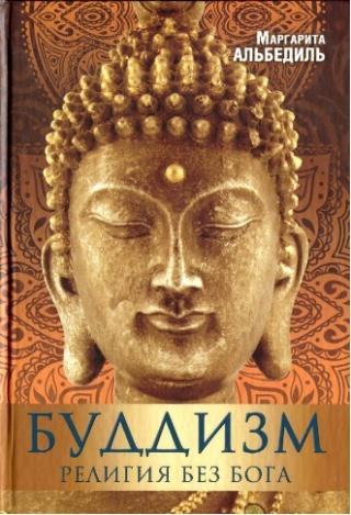 Буддизм: Религия без Бога
