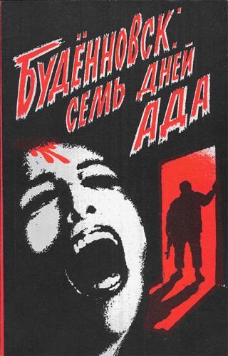 Буденновск: семь дней ада