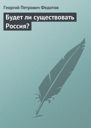 Будет ли существовать Россия?