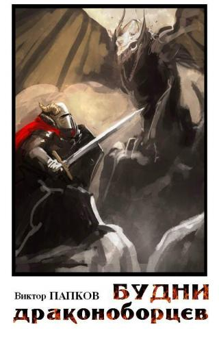 Будни драконоборцев