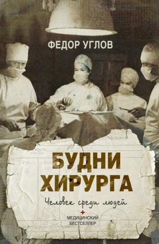 Будни хирурга. Человек среди людей
