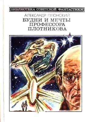 Будни и мечты профессора Плотникова [Сборник]