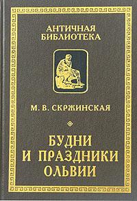 Будни и праздники Ольвии в VI-I вв. до н. э