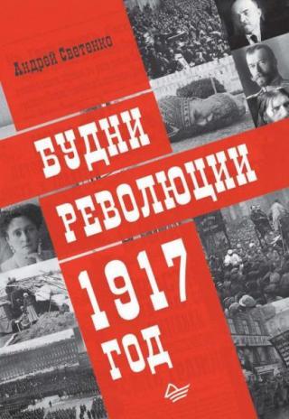 Будни революции. 1917 год.