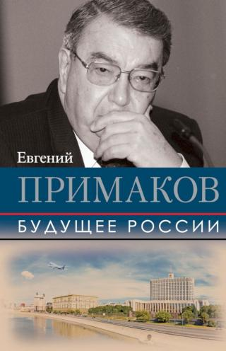 Будущее России [сборник]