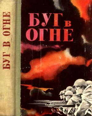 Буг в огне (сборник)