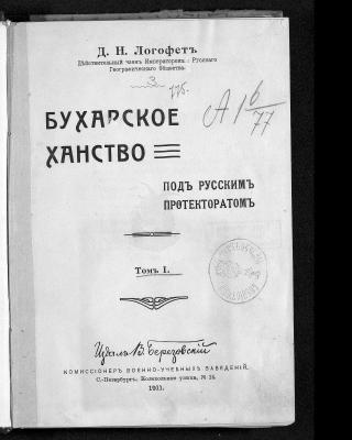 Бухарское ханство под русским протекторатом. В 2-х томах. Т. 1