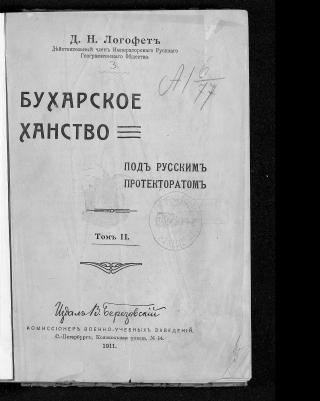 Бухарское ханство под русским протекторатом. В 2-х томах. Т. 2