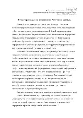 Бухгалтерское дело на предприятиях Республики Беларусь