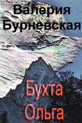 Бухта Ольга
