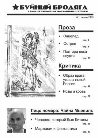 Буйный бродяга 2013 №1