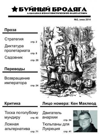 Буйный бродяга 2014 №2