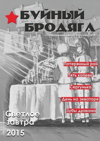 Буйный бродяга 2015, специальный выпуск