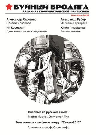 Буйный бродяга 2016 №4