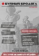 Буйный бродяга № 5, осень 2016. Альманах коммунистической фантастики