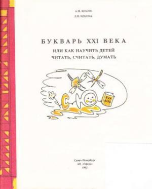 Букварь XXI века, alias Как порекомендовать детей читать, считать, думать