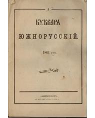 Букварь южнорусскій [дореформенная орфография]