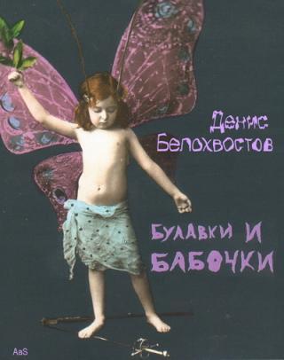 Булавки и бабочки