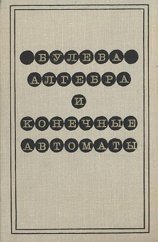 Булева алгебра и конечные автоматы