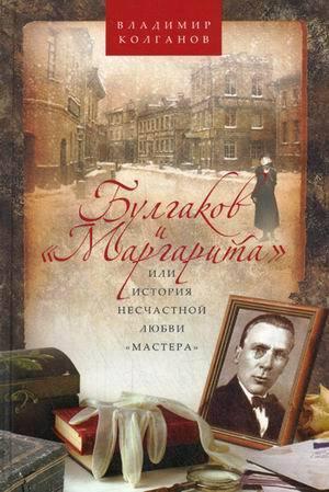 Булгаков и Маргарита, или История несчастной любви Мастера