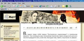 Булгаковская энциклопедия [электронный вариант]