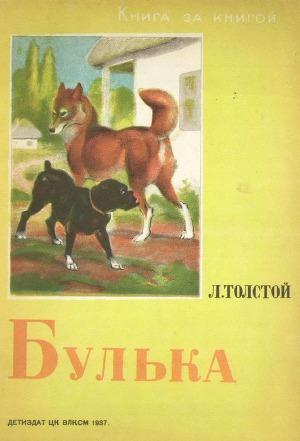 Булька (рис. В. Ватагина)