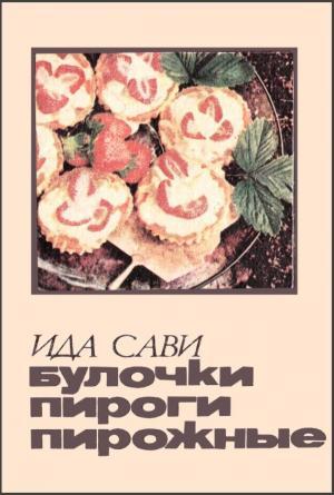 Булочки, пироги, пирожные
