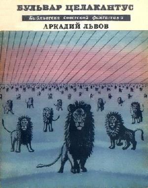 Бульвар Целакантус [Сборник]