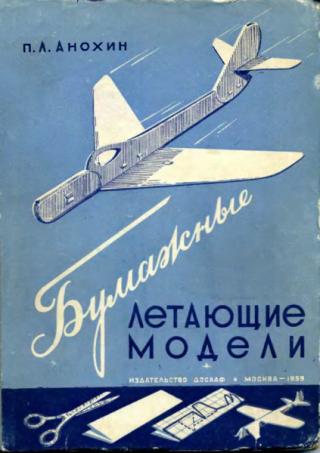 Бумажные летающие модели